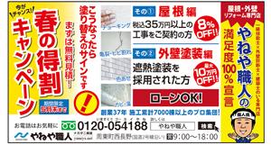 『サンデー 岩国』平成27年4月10日掲載
