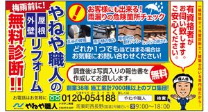 『サンデー 岩国』平成27年5月8日掲載