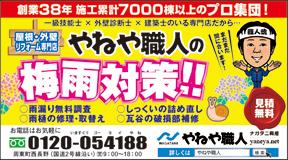 『サンデー 岩国』平成27年6月12日掲載