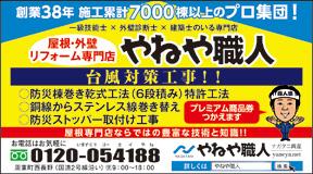 『サンデー 岩国』平成27年8月掲載