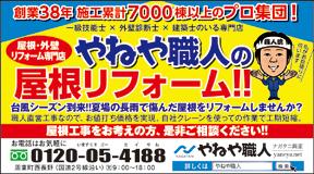 『サンデー 柳井』平成27年10月16日掲載