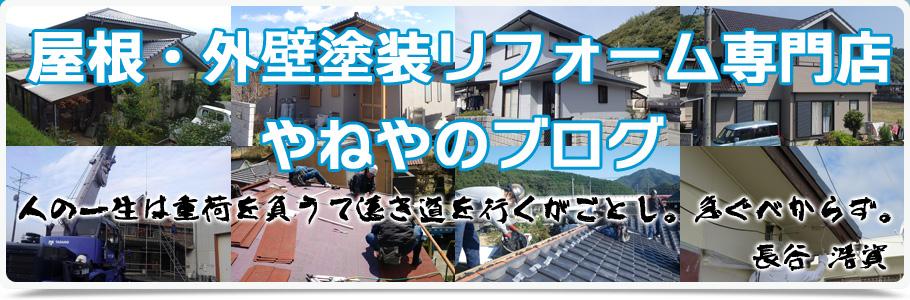 屋根・外壁塗装リフォーム専門店やねやのブログ
