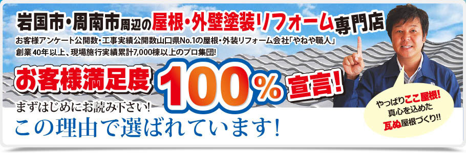 岩国市・周南市周辺の屋根・外壁塗装リフォーム専門店 お客様満足度100%宣言!