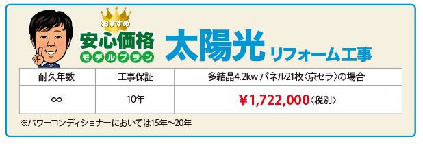 安心価格 太陽光リフォーム工事