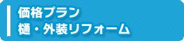 樋・外装リフォーム