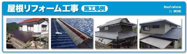 屋根リフォーム工事 施工事例