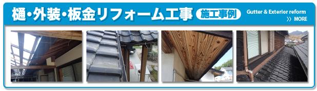 樋・外装・板金リフォーム工事 施工事例
