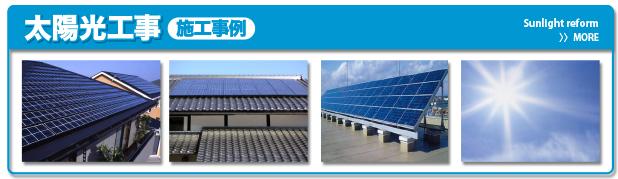 太陽光工事 施工事例
