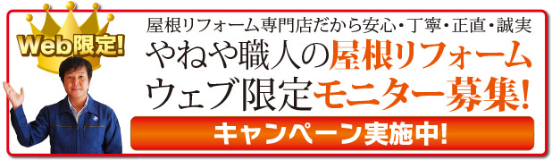 屋根リフォーム ウェブ限定モニター募集!
